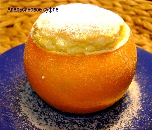 Апельсиновое суфле рецепт с фото
